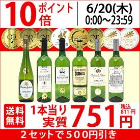 ▽[C]2セット500円引 送料無料 ワイン 白ワインセットすべて金賞フランス辛口白激旨6本セット チラシC ^W0WK63SE^