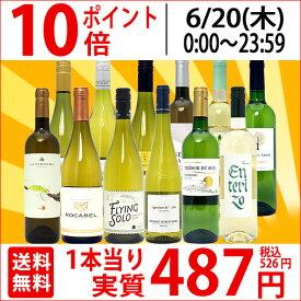 [K]送料無料 ワイン誌高評価蔵や金賞蔵ワインも入った辛口白12本セット ワイン 白ワインセット チラシK ^W0ZS02SE^