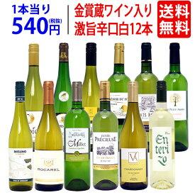 [K]【送料無料】ワイン誌高評価蔵や金賞蔵ワインも入った辛口白12本セット ワインセット チラシK ^W0ZS07SE^