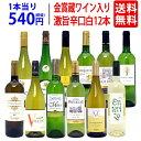 【送料無料】ワイン誌高評価蔵や金賞蔵ワインも入った辛口白12本セット ワインセット ^W0ZS08SE^