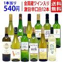 送料無料ワイン誌高評価蔵や金賞蔵ワインも入った辛口白12本セットワイン白ワインセット^W0ZS01SE^