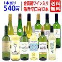 【送料無料】ワイン誌高評価蔵や金賞蔵ワインも入った辛口白12本セット ワインセット ^W0ZS09SE^