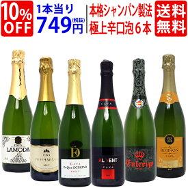 【送料無料】全て本格シャンパン製法 極上辛口泡6本セット ワインセット スパークリング ^W0A5F3SE^