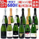 【送料無料】すべて本格シャンパン製法の極上辛口泡12本セット ワインセット スパークリング (6種類各2本) 家飲み 宅…