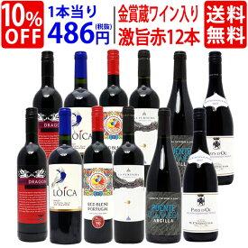 【送料無料】ワイン誌高評価蔵や金賞蔵ワインも入った激旨赤12本セット ワインセット (6種類各2本) ^W0AK28SE^