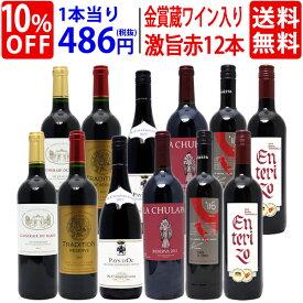 【送料無料】ワイン誌高評価蔵や金賞蔵ワインも入った激旨赤12本セット ワインセット (6種類各2本) ^W0AK31SE^