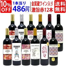 【送料無料】ワイン誌高評価蔵や金賞蔵ワインも入った激旨赤12本セット ワインセット (6種類各2本) 家飲み 宅飲みセット おうち時間 ^W0AK36SE^