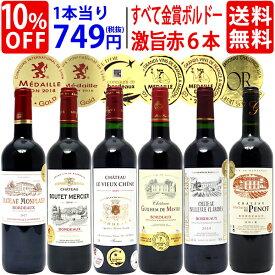 【送料無料】全て金賞フランス名産地 ボルドー赤6本セット ワインセット ^W0KGK1SE^
