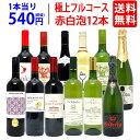 【送料無料】極上フルコース 赤白泡12本セット ワインセット (赤6本、白4本、泡2本) ^W0XX12SE^