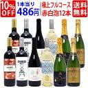【送料無料】極上フルコース 赤白泡12本セット ワインセット (赤6本、白2本、泡4本) (6種類各2本) 家飲み 宅飲みセッ…