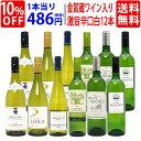 【送料無料】ワイン誌高評価蔵や金賞ワインも入った辛口白12本セット ワインセット ^W0ZS15SE^