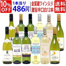 【送料無料】ワイン誌高評価蔵や金賞ワインも入った辛口白12本セット ワインセット (6種類各2本) チラシK ^W0ZS17SE^