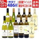 【送料無料】ワイン誌高評価蔵や金賞ワインも入った辛口白12本セット ワインセット (6種類各2本) ^W0ZS26SE^