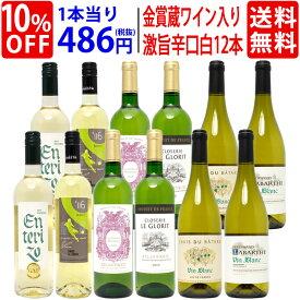 【送料無料】ワイン誌高評価蔵や金賞ワインも入った辛口白12本セット ワインセット (6種類各2本) ^W0ZS35SE^