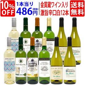 【送料無料】ワイン誌高評価蔵や金賞ワインも入った辛口白12本セット ワインセット (6種類各2本) ^W0ZS37SE^