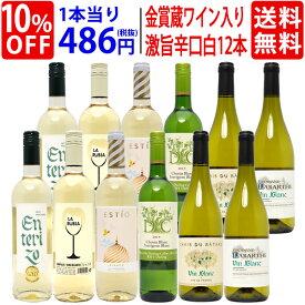 【送料無料】ワイン誌高評価蔵や金賞ワインも入った辛口白12本セット ワインセット (6種類各2本) ^W0ZS39SE^