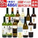 【送料無料】ワイン誌高評価蔵や金賞ワインも入った辛口白12本セット ワインセット (6種類各2本) 家飲み 宅飲みセット…