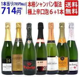 ワイン ワインセット全て本格シャンパン製法 極上辛口泡6本セット 送料無料 スパークリング 家飲み 宅飲みセット おうち時間 ^W0A5F7SE^