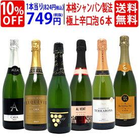 ワイン ワインセット全て本格シャンパン製法 極上辛口泡6本セット 送料無料 スパークリング 飲み比べセット ギフト お中元 ^W0A5F9SE^