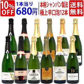 ワイン ワインセットすべて本格シャンパン製法の極上辛口泡12本セット 送料無料 スパークリング (6種類各2本) 家飲み 宅飲みセット おうち時間 ^W0AC20SE^
