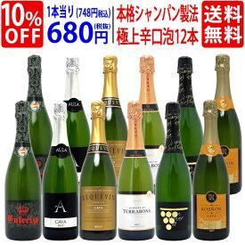 ワイン ワインセットすべて本格シャンパン製法の極上辛口泡12本セット 送料無料 スパークリング (6種類各2本) 飲み比べセット ギフト お中元 ^W0AC23SE^