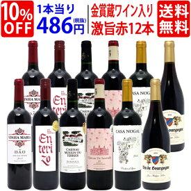 ワイン ワインセットワイン誌高評価蔵や金賞蔵ワインも入った激旨赤12本セット 送料無料 (6種類各2本) 家飲み 宅飲みセット おうち時間 ^W0AK43SE^