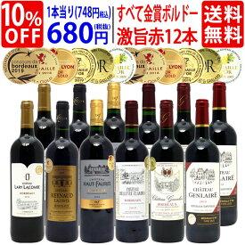 ワイン ワインセットすべて金賞フランス名産地ボルドー激旨赤12本セット 送料無料 (6種類各2本) 飲み比べセット ギフト 父の日 ^W0DI29SE^