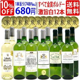 ワイン ワインセットすべて金賞 フランス名産地ボルドー辛口白激旨12本セット 送料無料 (6種類12本) 飲み比べセット ギフト 父の日 ^W0DK22SE^
