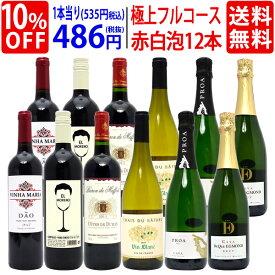 ワイン ワインセット極上フルコース 赤白泡12本セット 送料無料 (赤6本、白2本、泡4本) (6種類各2本) 飲み比べセット ギフト 母の日 ^W0XX39SE^