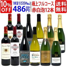 ワイン ワインセット極上フルコース 赤白泡12本セット 送料無料 (赤6本、白2本、泡4本) (6種類各2本) 家飲み 宅飲みセット おうち時間 ^W0XX35SE^