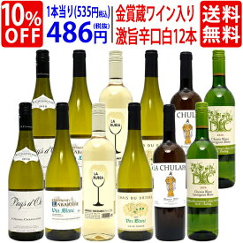 ワイン ワインセットワイン誌高評価蔵や金賞ワインも入った辛口白12本セット 送料無料 (6種類各2本) 家飲み 宅飲みセット おうち時間 ^W0ZS45SE^