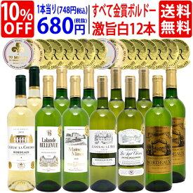 [L] ワイン ワインセットすべて金賞 フランス名産地ボルドー辛口白激旨12本セット 送料無料 (6種類12本) 飲み比べセット ギフト チラシL ^W0DK25SE^