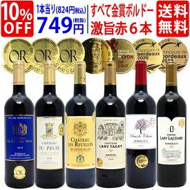 [I] ワイン ワインセット全て金賞フランス名産地 ボルドー赤6本セット 送料無料 飲み比べセット ギフト チラシI ^W0KGK9SE^