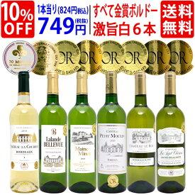 [K] ワイン ワインセットすべて金賞フランス名産地ボルドー激旨辛口白6本セット 送料無料 飲み比べセット ギフト チラシK ^W0WK93SE^