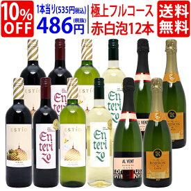 [H] ワイン ワインセット極上フルコース 赤白泡12本セット 送料無料 (赤4本、白4本、泡4本) (6種類各2本) ミックス mix 飲み比べセット ギフト チラシH ^W0XX43SE^