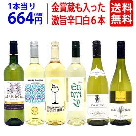 【送料無料】高評価蔵や金賞蔵も入った辛口白6本セット ワインセット チラシE ^W0SW93SE^
