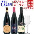 【40代女性】ボジョレヌーヴォー解禁!飲みやすい赤ワインのおすすめは?