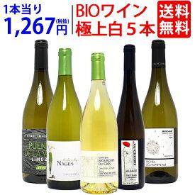 【送料無料】オーガニックワイン 極上白5本セット ワインセット BIO 家飲み 宅飲みセット おうち時間 ^W04I05SE^