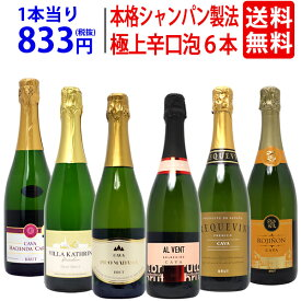 【送料無料】全て本格シャンパン製法 極上辛口泡6本セット ワインセット スパークリング ^W0A5F5SE^