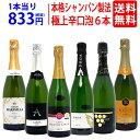 【送料無料】全て本格シャンパン製法 極上辛口泡6本セット ワインセット スパークリング ^W0A5F6SE^