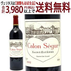 [2012] シャトー カロン セギュール 750ml(サンテステフ第3級 ボルドー フランス)赤ワイン コク辛口 ワイン ^AACS0112^