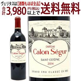 2014 シャトー カロン セギュール 750mlサンテステフ第3級 赤ワイン コク辛口 ワイン ^AACS0114^