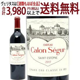 [2017] シャトー カロン セギュール 750ml(サンテステフ第3級 ボルドー フランス)赤ワイン コク辛口 ワイン ^AACS0117^