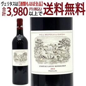 2014 シャトー ラフィット ロートシルト 750mlポイヤック第1級 赤ワイン コク辛口 ワイン ^ABLS0114^