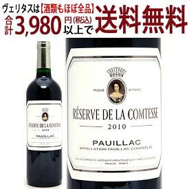 [2010] レゼルヴ ド ラ コンテス 750ml(ポイヤック ボルドー フランス)赤ワイン コク辛口 ワイン ^ABPC2110^