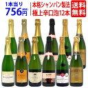 【送料無料】すべて本格シャンパン製法の極上辛口泡12本セット ワインセット スパークリング (6種類各2本) ^W0AC17SE^