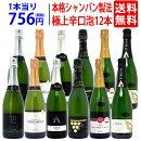 送料無料すべて本格シャンパン製法の極上辛口泡12本セットワインセットスパークリングワイン^W0AC01SE^