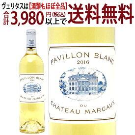 [2016] パヴィヨン ブラン デュ シャトー マルゴー 750ml(マルゴー ボルドー フランス) 白ワイン コク辛口 ワイン ^ADMA3116^