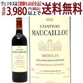 [2013] シャトー モーカイユ 750ml(ムーリスブルジョワ級 ボルドー フランス)赤ワイン コク辛口 ワイン ^AEAL0113^