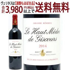 [2014] ル オーメドック ド ジスクール 750mlオー メドック 赤ワイン コク辛口 ワイン ^AGGI2114^